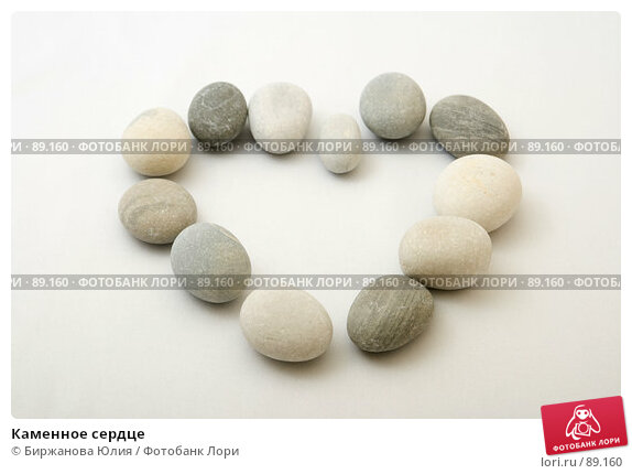 Каменное сердце, фото № 89160, снято 25 сентября 2007 г. (c) Биржанова Юлия / Фотобанк Лори