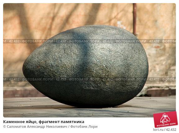 Купить «Каменное яйцо, фрагмент памятника», фото № 42432, снято 8 мая 2007 г. (c) Саломатов Александр Николаевич / Фотобанк Лори