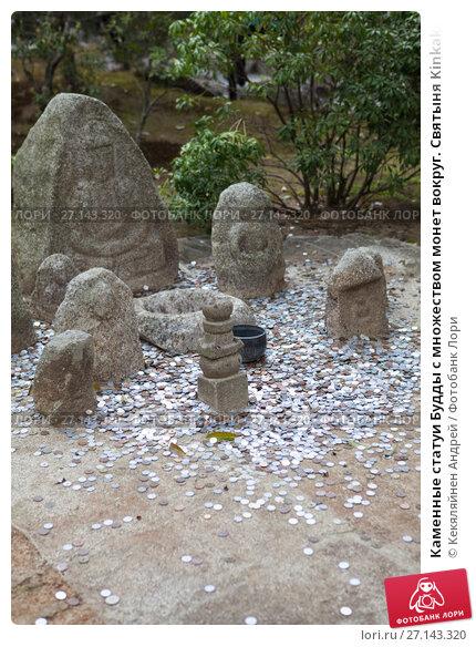 Купить «Каменные статуи Будды с множеством монет вокруг. Святыня Kinkaku-ji (Золотой павильон). Киото, Япония», фото № 27143320, снято 12 апреля 2013 г. (c) Кекяляйнен Андрей / Фотобанк Лори