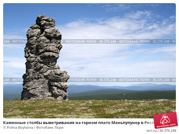 Купить «Каменные столбы выветривания на горном плато Маньпупунер в Республике Коми в России летом», фото № 30376248, снято 1 июля 2011 г. (c) Polina Boytsova / Фотобанк Лори