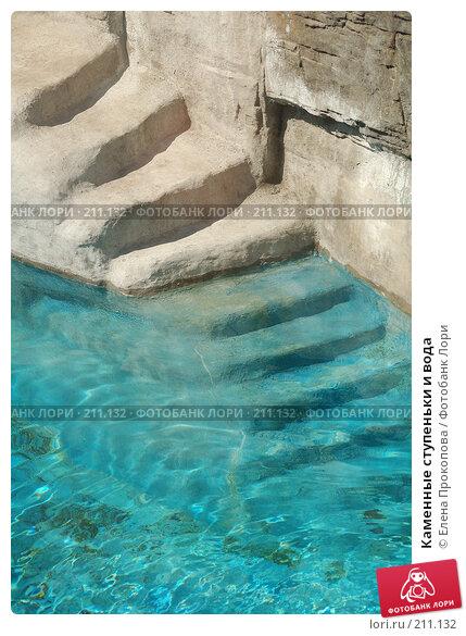 Каменные ступеньки и вода, фото № 211132, снято 11 августа 2007 г. (c) Елена Прокопова / Фотобанк Лори