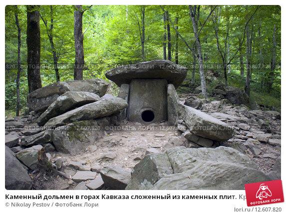 Николай Пестов Дольмены Кавказа - загадки истории