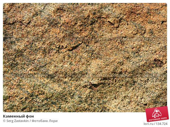 Каменный фон, фото № 134724, снято 15 августа 2006 г. (c) Serg Zastavkin / Фотобанк Лори