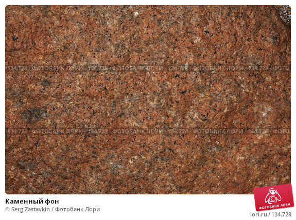 Купить «Каменный фон», фото № 134728, снято 10 августа 2006 г. (c) Serg Zastavkin / Фотобанк Лори