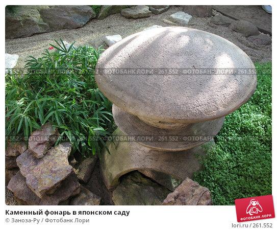 Каменный фонарь в японском саду, фото № 261552, снято 12 апреля 2008 г. (c) Заноза-Ру / Фотобанк Лори