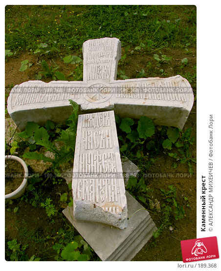 Каменный крест, фото № 189368, снято 17 июня 2006 г. (c) АЛЕКСАНДР МИХЕИЧЕВ / Фотобанк Лори