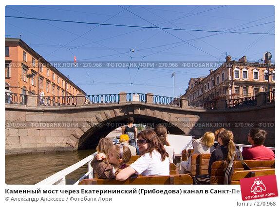 Каменный мост через Екатерининский (Грибоедова) канал в Санкт-Петербурге, эксклюзивное фото № 270968, снято 3 мая 2008 г. (c) Александр Алексеев / Фотобанк Лори
