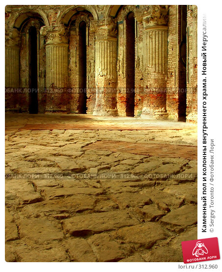 Каменный пол и колонны внутреннего храма. Новый Иерусалим, фото № 312960, снято 13 февраля 2005 г. (c) Sergey Toronto / Фотобанк Лори