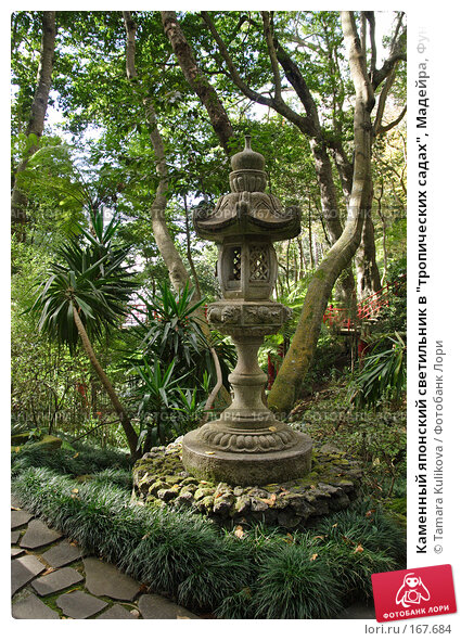 """Каменный японский светильник в """"тропических садах"""", Мадейра, Фуншал, фото № 167684, снято 29 декабря 2007 г. (c) Tamara Kulikova / Фотобанк Лори"""