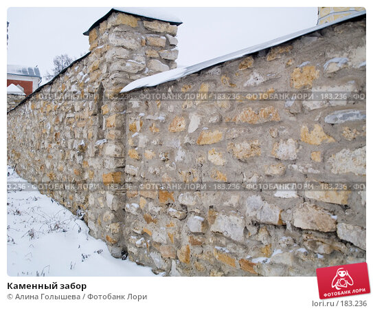 Каменный забор, эксклюзивное фото № 183236, снято 20 января 2008 г. (c) Алина Голышева / Фотобанк Лори