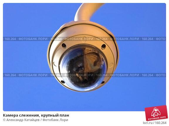 Камера слежения, крупный план, фото № 160264, снято 28 июня 2007 г. (c) Александр Катайцев / Фотобанк Лори