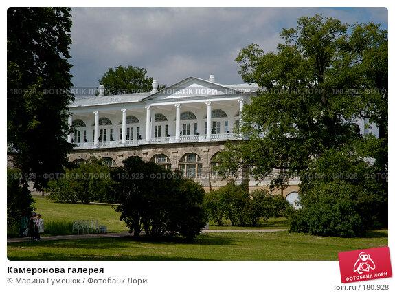 Камеронова галерея, фото № 180928, снято 22 июня 2007 г. (c) Марина Гуменюк / Фотобанк Лори