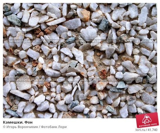 Камешки. Фон, фото № 41740, снято 28 апреля 2007 г. (c) Игорь Ворончихин / Фотобанк Лори