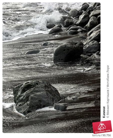 Камни, эксклюзивное фото № 90756, снято 3 августа 2007 г. (c) Михаил Карташов / Фотобанк Лори