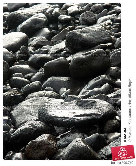 Камни, эксклюзивное фото № 90760, снято 3 августа 2007 г. (c) Михаил Карташов / Фотобанк Лори