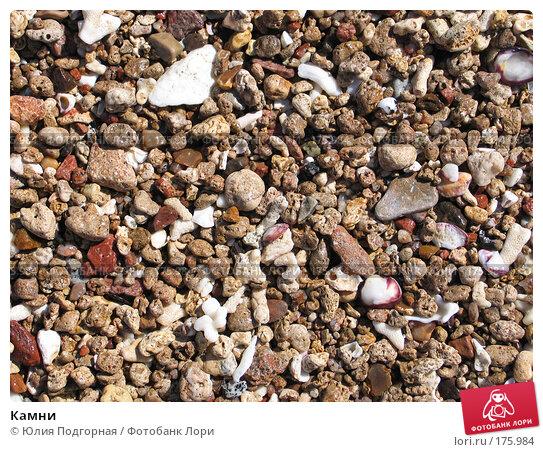 Камни, фото № 175984, снято 27 ноября 2007 г. (c) Юлия Селезнева / Фотобанк Лори