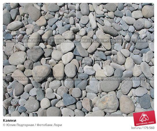 Камни, фото № 179560, снято 9 августа 2006 г. (c) Юлия Селезнева / Фотобанк Лори