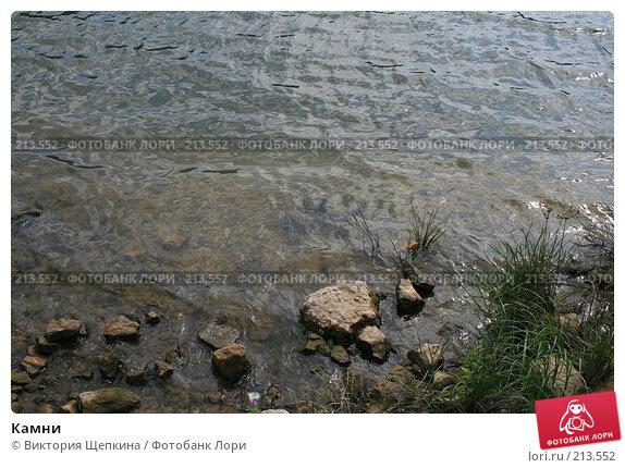 Камни, фото № 213552, снято 26 августа 2007 г. (c) Виктория Щепкина / Фотобанк Лори