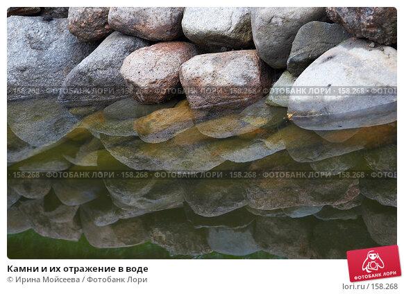 Камни и их отражение в воде, эксклюзивное фото № 158268, снято 16 сентября 2007 г. (c) Ирина Мойсеева / Фотобанк Лори