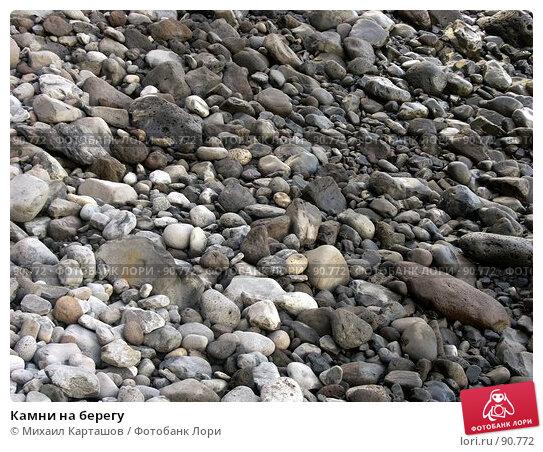 Камни на берегу, эксклюзивное фото № 90772, снято 3 августа 2007 г. (c) Михаил Карташов / Фотобанк Лори