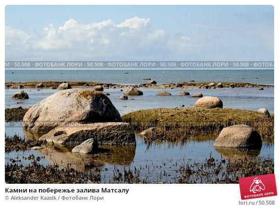 Купить «Камни на побережье залива Матсалу», фото № 50508, снято 25 апреля 2018 г. (c) Aleksander Kaasik / Фотобанк Лори