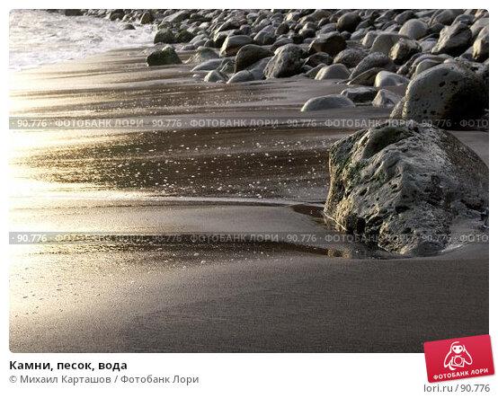 Камни, песок, вода, эксклюзивное фото № 90776, снято 3 августа 2007 г. (c) Михаил Карташов / Фотобанк Лори