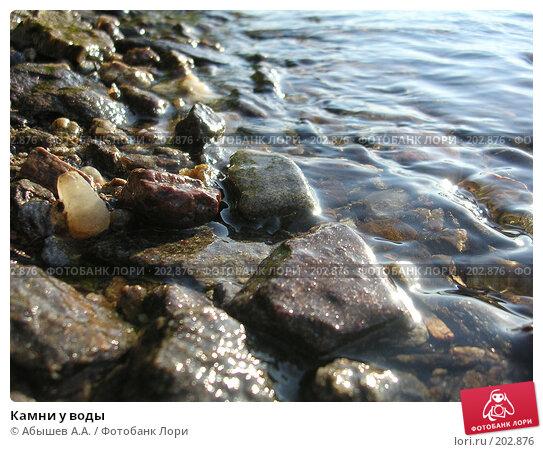 Камни у воды, фото № 202876, снято 14 июля 2007 г. (c) Абышев А.А. / Фотобанк Лори