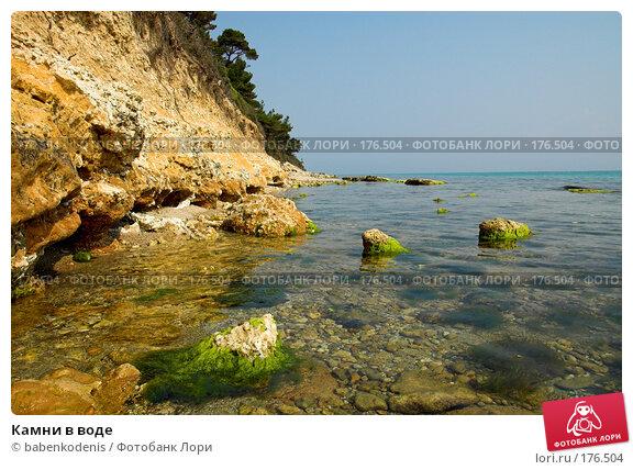 Камни в воде, фото № 176504, снято 7 мая 2006 г. (c) Бабенко Денис Юрьевич / Фотобанк Лори