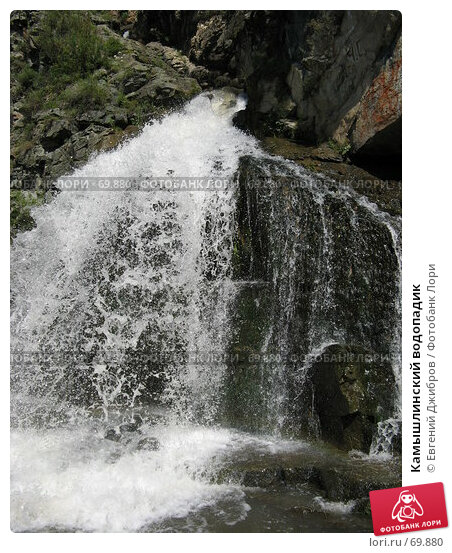 Камышлинский водопадик, фото № 69880, снято 23 июля 2007 г. (c) Лысых Константин / Фотобанк Лори
