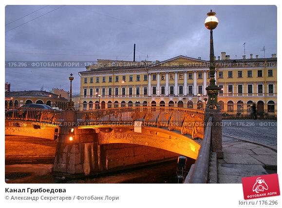 Канал Грибоедова, фото № 176296, снято 14 января 2008 г. (c) Александр Секретарев / Фотобанк Лори