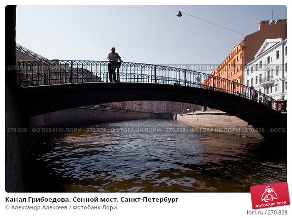 Канал Грибоедова. Сенной мост. Санкт-Петербург, эксклюзивное фото № 270828, снято 3 мая 2008 г. (c) Александр Алексеев / Фотобанк Лори