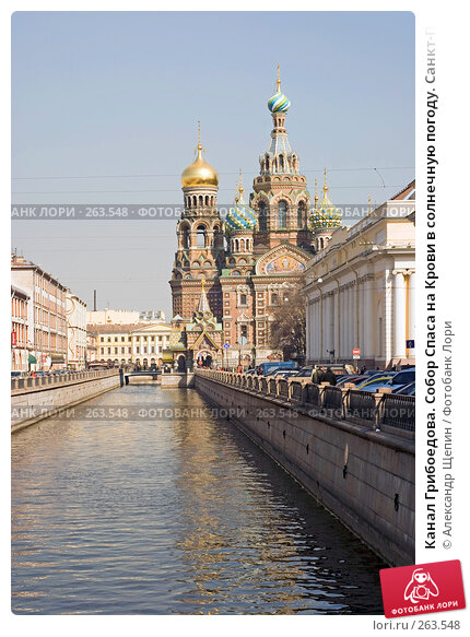 Купить «Канал Грибоедова. Собор Спаса на Крови в солнечную погоду. Санкт-Петербург», эксклюзивное фото № 263548, снято 21 апреля 2008 г. (c) Александр Щепин / Фотобанк Лори