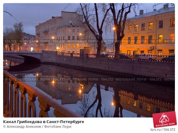 Канал Грибоедова в Санкт-Петербурге, эксклюзивное фото № 104372, снято 8 марта 2017 г. (c) Александр Алексеев / Фотобанк Лори
