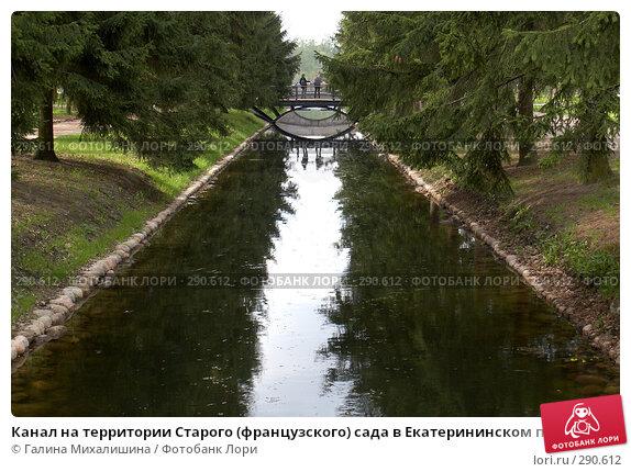 Канал на территории Старого (французского) сада в Екатерининском парке, фото № 290612, снято 10 мая 2008 г. (c) Галина Михалишина / Фотобанк Лори