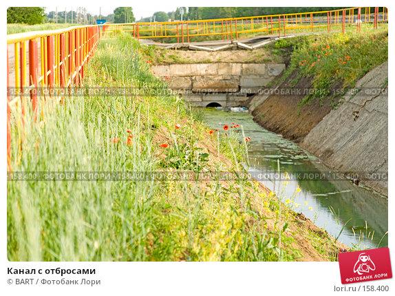 Канал с отбросами, фото № 158400, снято 30 мая 2007 г. (c) BART / Фотобанк Лори