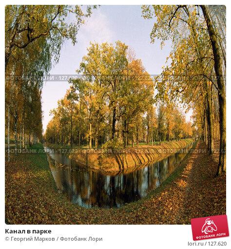 Канал в парке, фото № 127620, снято 17 января 2017 г. (c) Георгий Марков / Фотобанк Лори