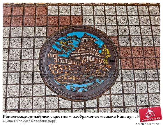 Купить «Канализационный люк с цветным изображением замка Накацу, г. Накацу, Япония», фото № 7496700, снято 18 мая 2015 г. (c) Иван Марчук / Фотобанк Лори