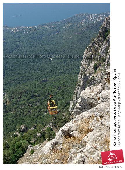Канатная дорога, гора Ай-Петри, Крым, фото № 311992, снято 19 июля 2007 г. (c) Саломатников Владимир / Фотобанк Лори