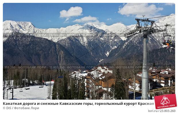 Купить «Канатная дорога и снежные Кавказские горы, горнолыжный курорт Красная Поляна», фото № 23803260, снято 1 апреля 2016 г. (c) DiS / Фотобанк Лори