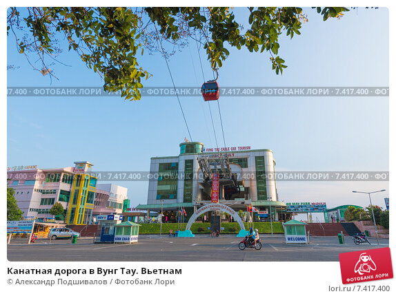 Канатная дорога в Вунг Тау. Вьетнам, фото 7417400, снято 7 мая 2015 г. (c)