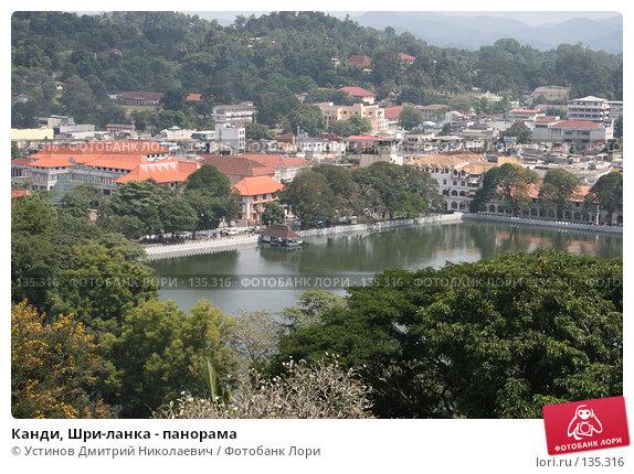 Канди, Шри-ланка - панорама, фото № 135316, снято 15 августа 2007 г. (c) Устинов Дмитрий Николаевич / Фотобанк Лори