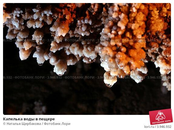 Капелька воды в пещере. Стоковое фото, фотограф Наталья Щербакова / Фотобанк Лори