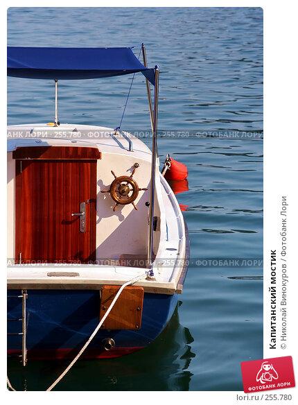 Капитанский мостик, фото № 255780, снято 20 июля 2007 г. (c) Николай Винокуров / Фотобанк Лори