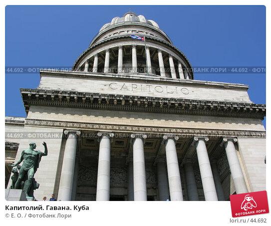 Купить «Капитолий. Гавана. Куба», фото № 44692, снято 4 апреля 2006 г. (c) Екатерина Овсянникова / Фотобанк Лори