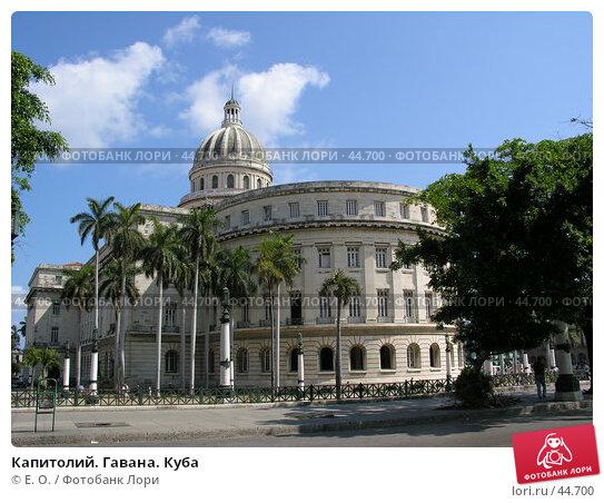 Капитолий. Гавана. Куба, фото № 44700, снято 5 апреля 2006 г. (c) Екатерина Овсянникова / Фотобанк Лори