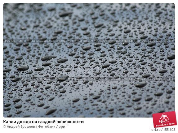 Капли дождя на гладкой поверхности, фото № 155608, снято 21 мая 2006 г. (c) Андрей Ерофеев / Фотобанк Лори