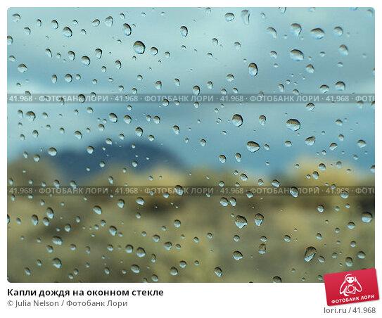 Капли дождя на оконном стекле, фото № 41968, снято 28 декабря 2006 г. (c) Julia Nelson / Фотобанк Лори