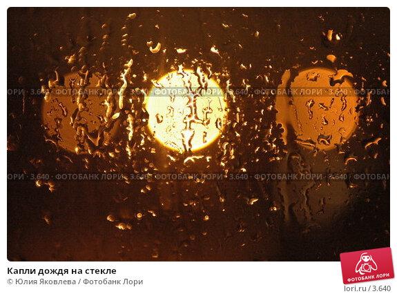 Капли дождя на стекле, фото № 3640, снято 14 апреля 2006 г. (c) Юлия Яковлева / Фотобанк Лори