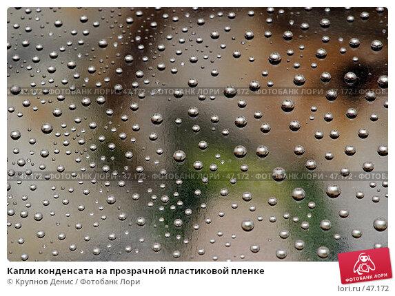 Капли конденсата на прозрачной пластиковой пленке, фото № 47172, снято 26 апреля 2007 г. (c) Крупнов Денис / Фотобанк Лори
