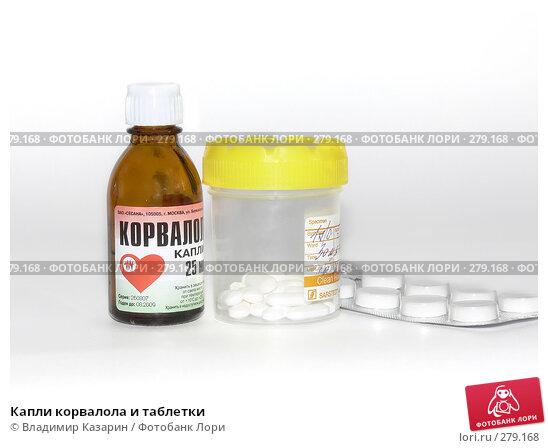 Капли корвалола и таблетки, фото № 279168, снято 9 мая 2008 г. (c) Владимир Казарин / Фотобанк Лори